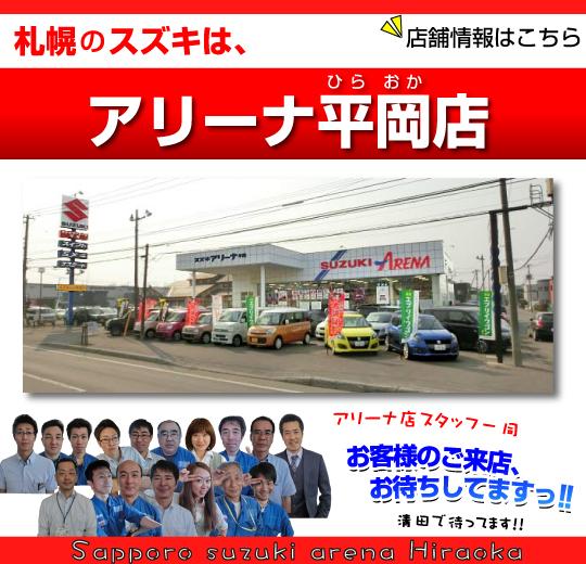 札幌スズキアリーナ平岡店