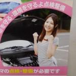 ☆愛車無料点検実施中!~12月末まで☆