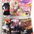 11月雑誌