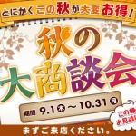 秋の大商談会☆☆