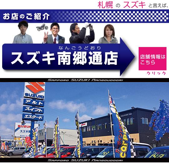 札幌スズキ南郷通店