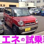 ハスラーSエネチャージを札幌で試乗。ターボエネもあります。