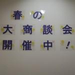 春の大商談会開催中!