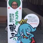 連休!!三石昆布温泉最高!!