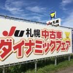 JU札幌ダイナミックフェア&秋の大商談会実施中!!